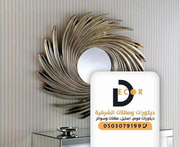 محل مرايا مداخل مودرن الدمام الخبر ت 0503079199 ديكور مرايات للحائط اشكال مرايات